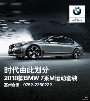 2018款BMW 7系运动套装,卓越风范!