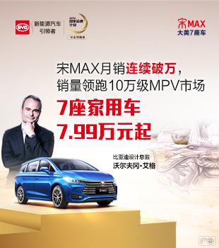 比亚迪宋MAX7座家用车,7.99万元起