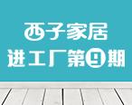 多层实木定制衣柜只要580元/㎡!
