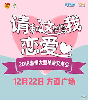 2018惠州大型单身交友会开始!脱单倒计时…