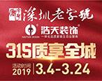 """浩天装饰2019开年盛典""""质享全城"""""""