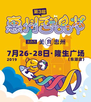 第3届惠州甜品节来了,全场第二件半价!