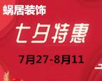 七夕内购会,年中钜惠!到店即送鲜花礼盒