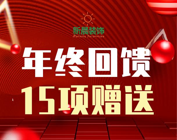 新晨装饰6周年,半包498元/㎡
